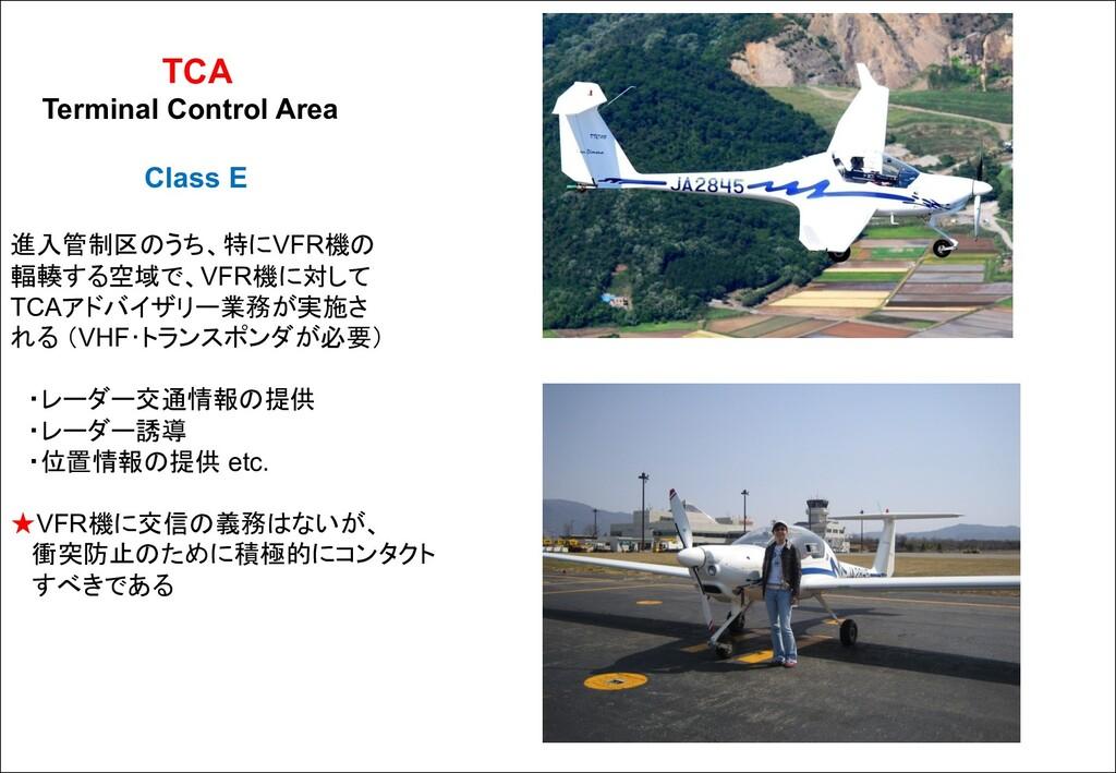 TCA Terminal Control Area Class E 進入管制区のうち、特にVF...