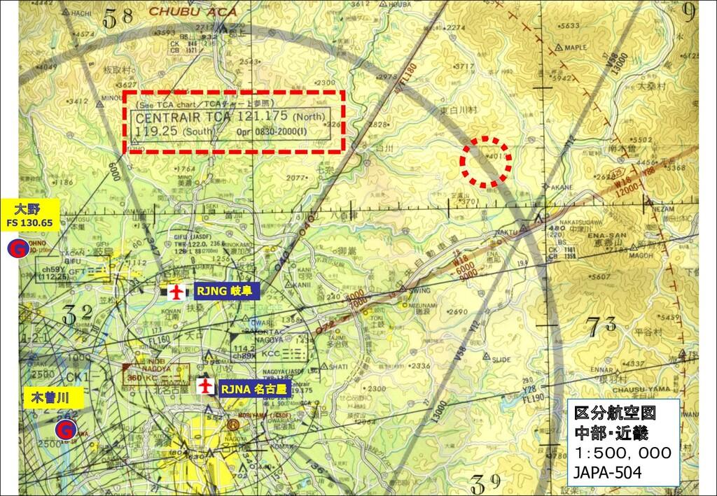 区分航空図 中部・近畿 1:500,000 JAPA-504 RJNG 岐阜 RJNA 名古屋...
