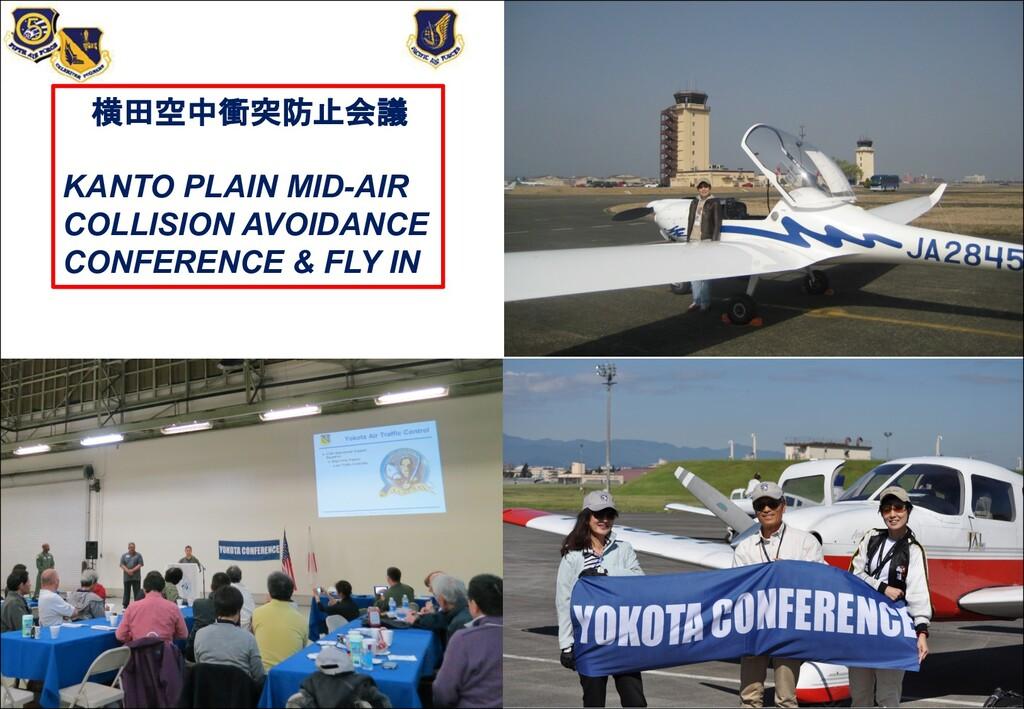 横田空中衝突防止会議 KANTO PLAIN MID-AIR COLLISION AVOIDA...