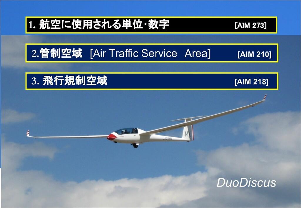 Arcus 1. 航空に使用される単位・数字 [AIM 273] 2.管制空域 [Air Tr...