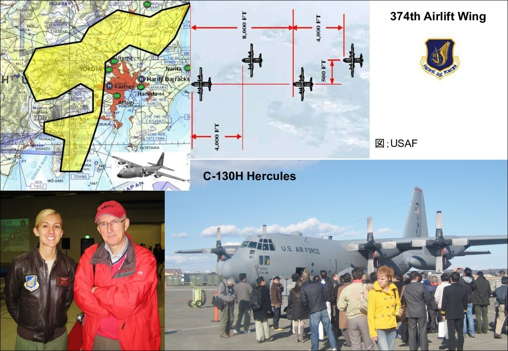 374th Airlift Wing 図;USAF C-130H Hercules