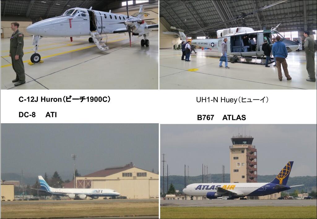 C-12J Huron(ビーチ1900C) UH1-N Huey(ヒューイ) DC-8 ATI...