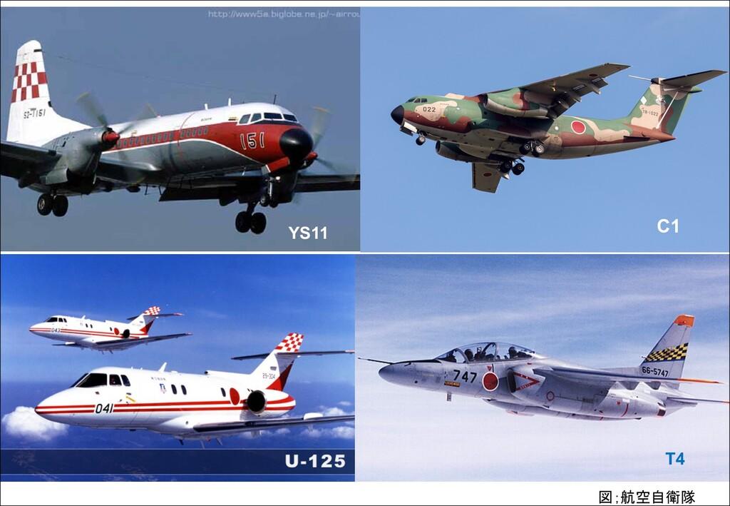 C1 YS11 T4 図;航空自衛隊