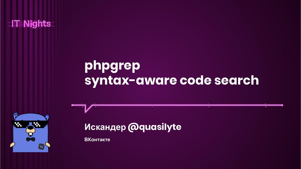 phpgrep syntax-aware code search Искандер @quas...