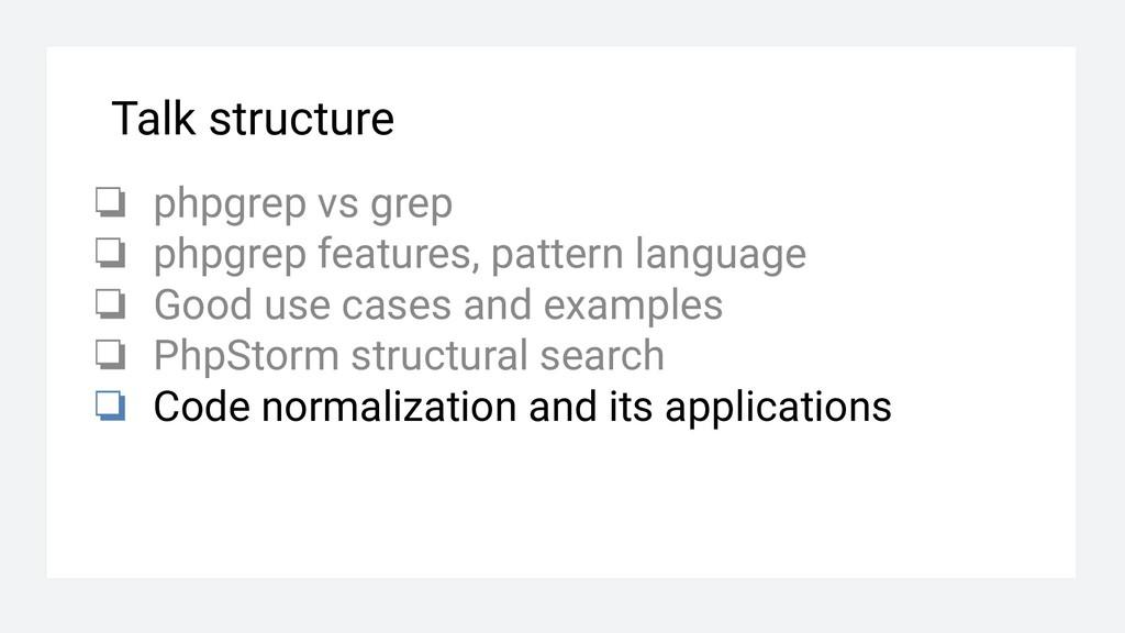 Talk structure ❏ phpgrep vs grep ❏ phpgrep feat...
