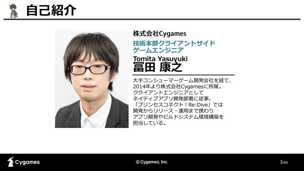 3/84 Tomita Yasuyuki 冨田 康之 技術本部クライアントサイド ゲームエンジ...