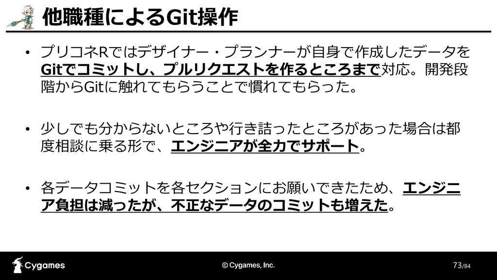 73/84 • プリコネRではデザイナー・プランナーが自身で作成したデータを Gitでコミット...