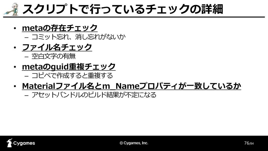 76/84 • metaの存在チェック – コミット忘れ、消し忘れがないか • ファイル名チェ...