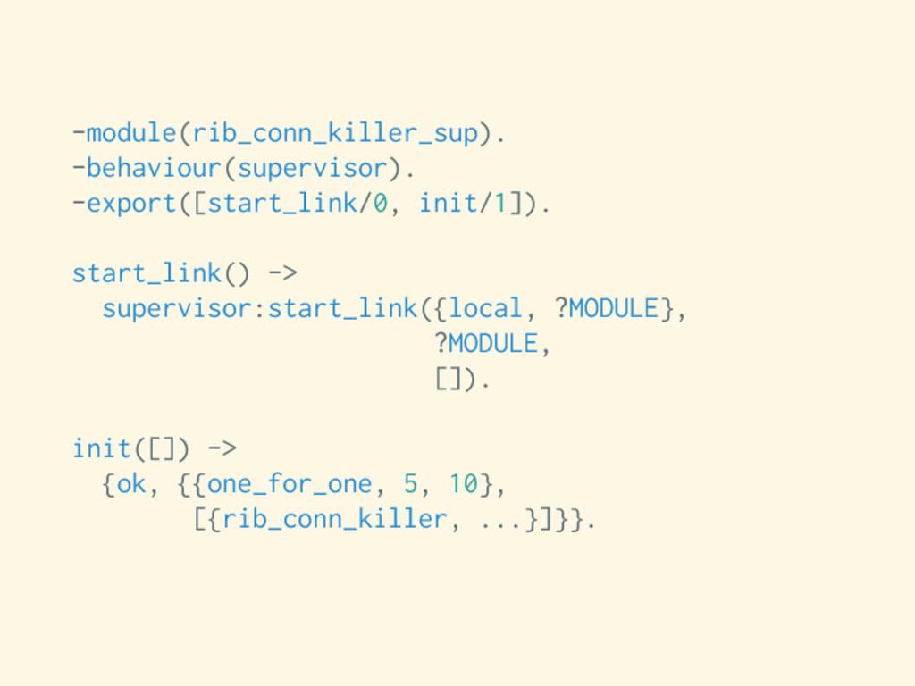 -module(rib_conn_killer_sup). -behaviour(superv...