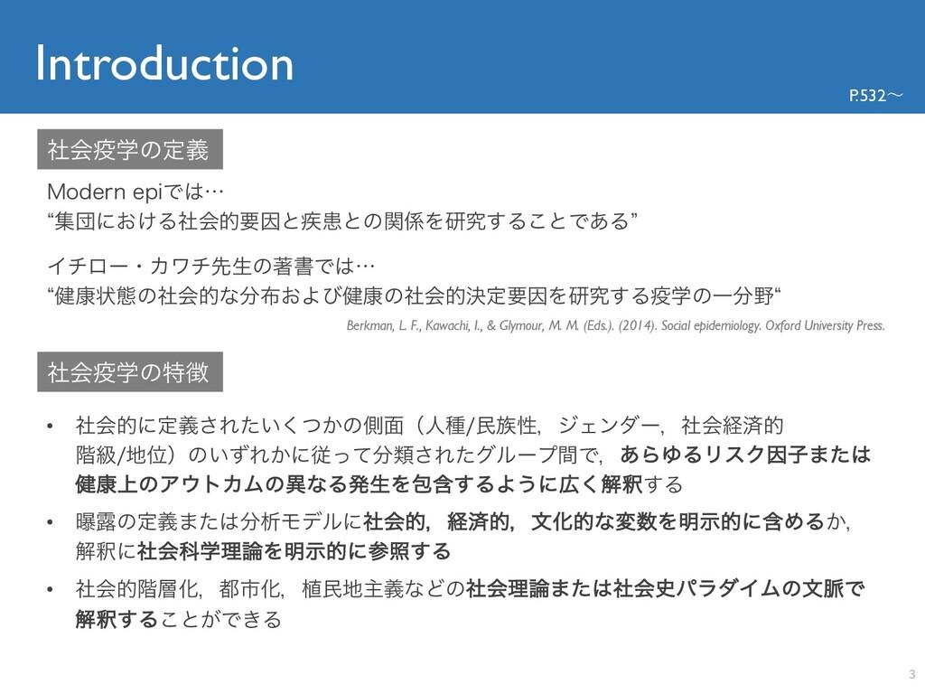 Introduction P.532〜 .PEFSOFQJͰʜ lूஂʹ͓͚ΔࣾձతཁҼͱ...