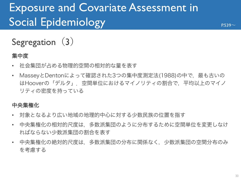Exposure and Covariate Assessment in Social Epi...