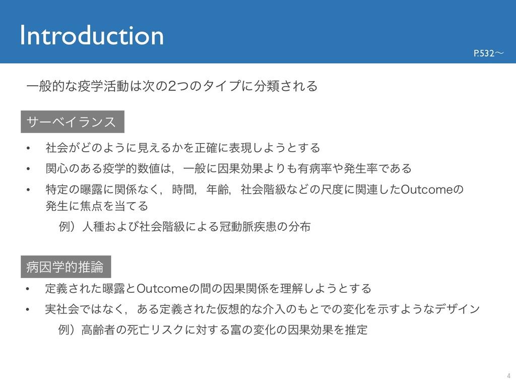 Introduction P.532〜 ҰൠతͳӸֶ׆ಈͷͭͷλΠϓʹྨ͞ΕΔ αʔϕ...