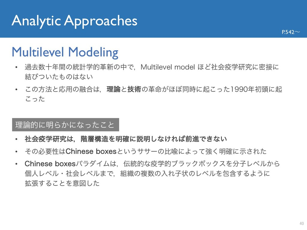 Analytic Approaches Multilevel Modeling P.542〜 ...