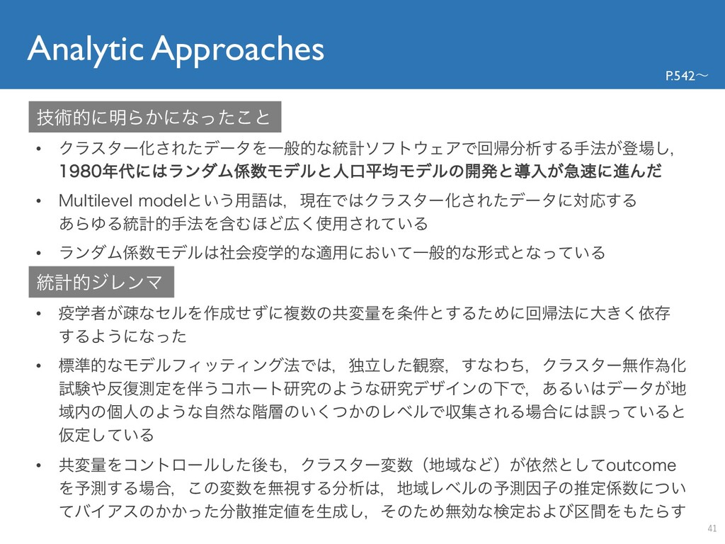 Analytic Approaches • ΫϥελʔԽ͞ΕͨσʔλΛҰൠతͳ౷ܭιϑτΣΞ...