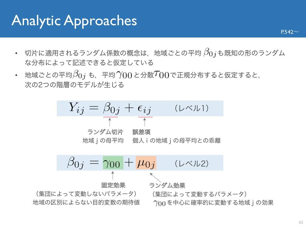 Analytic Approaches • ยʹద༻͞ΕΔϥϯμϜͷ֓೦ɼҬ͝ͱͷฏ...