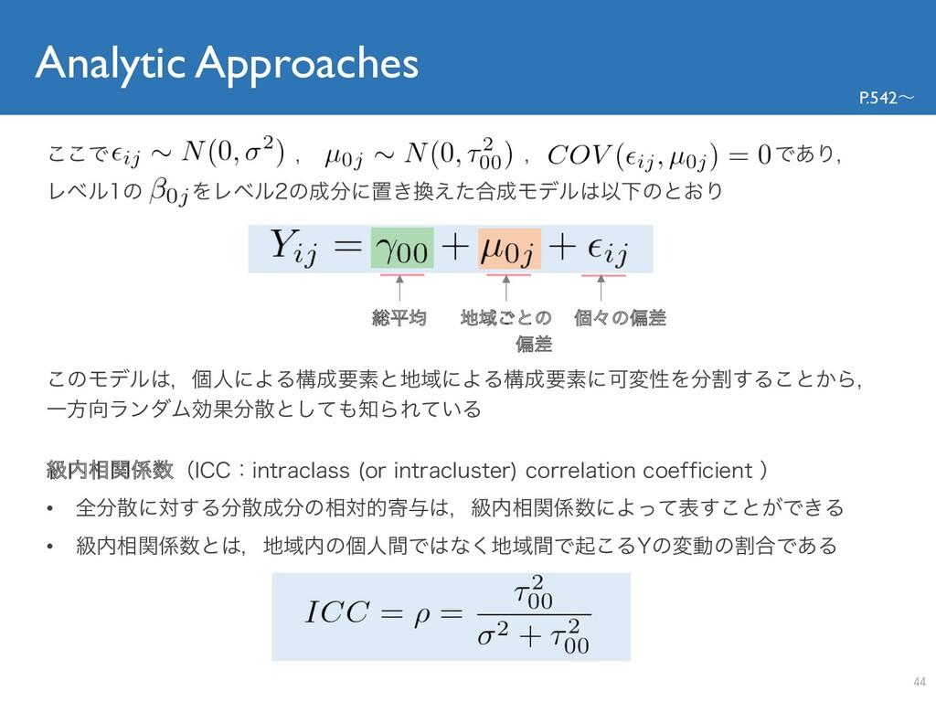 Analytic Approaches ͜͜Ͱ ɼ ɼ Ͱ͋Γɼ Ϩϕϧͷ ΛϨϕϧͷ...