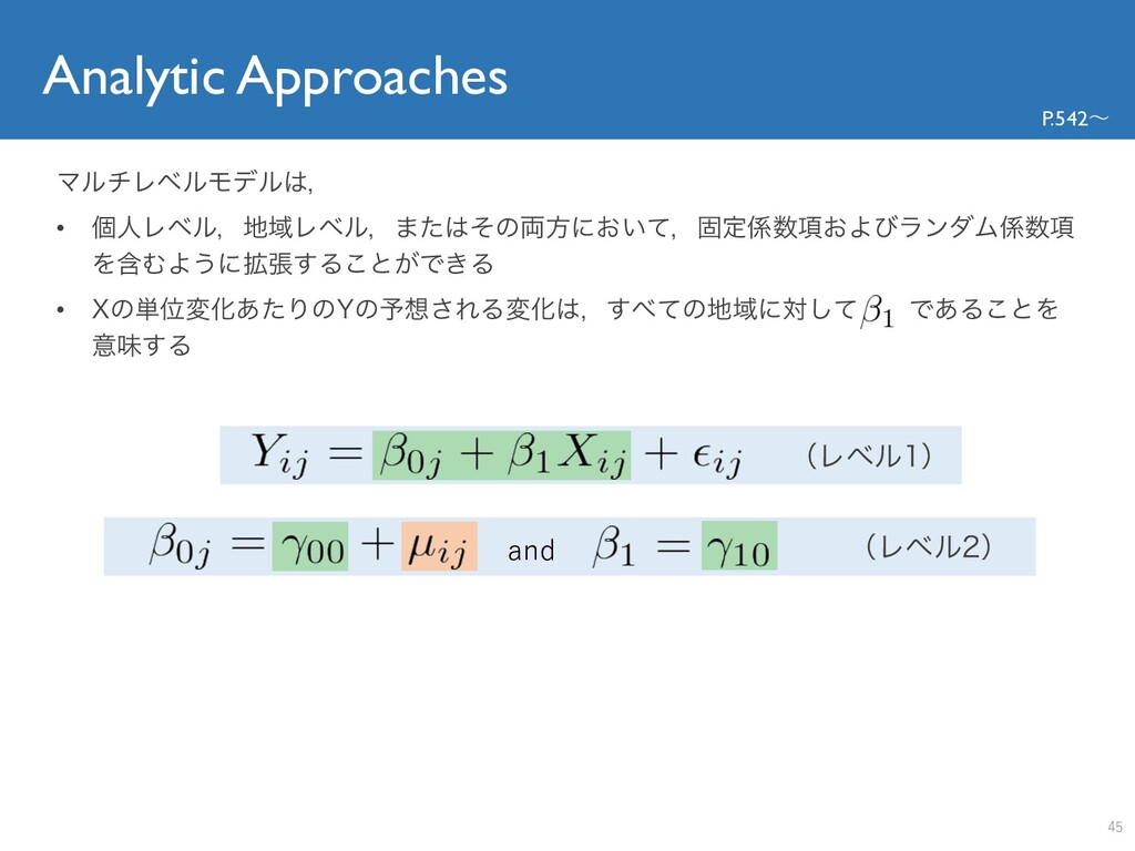 Analytic Approaches ϚϧνϨϕϧϞσϧɼ • ݸਓϨϕϧɼҬϨϕϧɼ·...