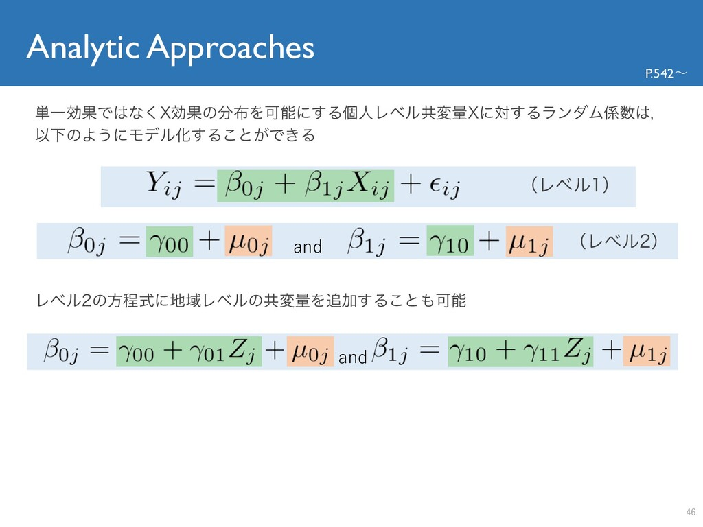 Analytic Approaches and ϨϕϧͷํఔࣜʹҬϨϕϧͷڞมྔΛՃ͢Δ...
