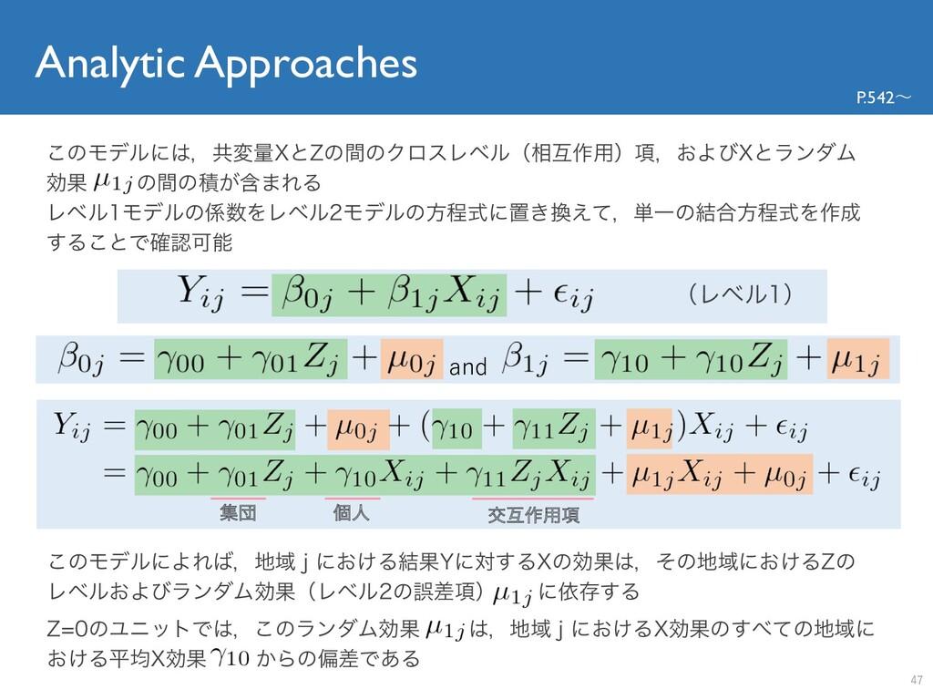 Analytic Approaches P.542〜 ަޓ࡞༻߲ ͜ͷϞσϧʹɼڞมྔ9ͱ;...