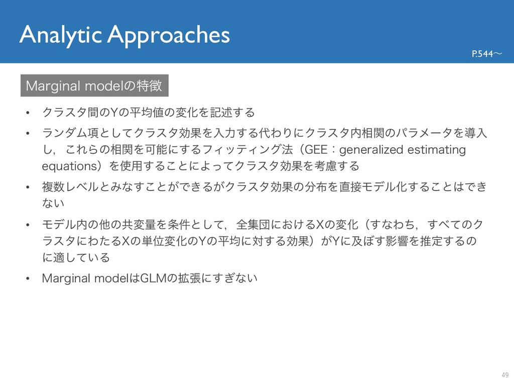Analytic Approaches • Ϋϥελؒͷ:ͷฏۉͷมԽΛهड़͢Δ • ϥϯμ...
