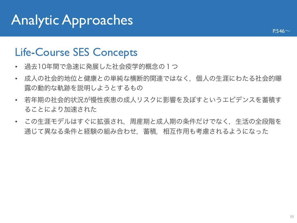 Analytic Approaches Life-Course SES Concepts • ...