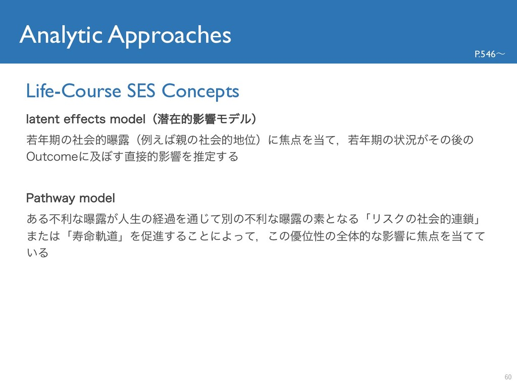 Analytic Approaches Life-Course SES Concepts MB...
