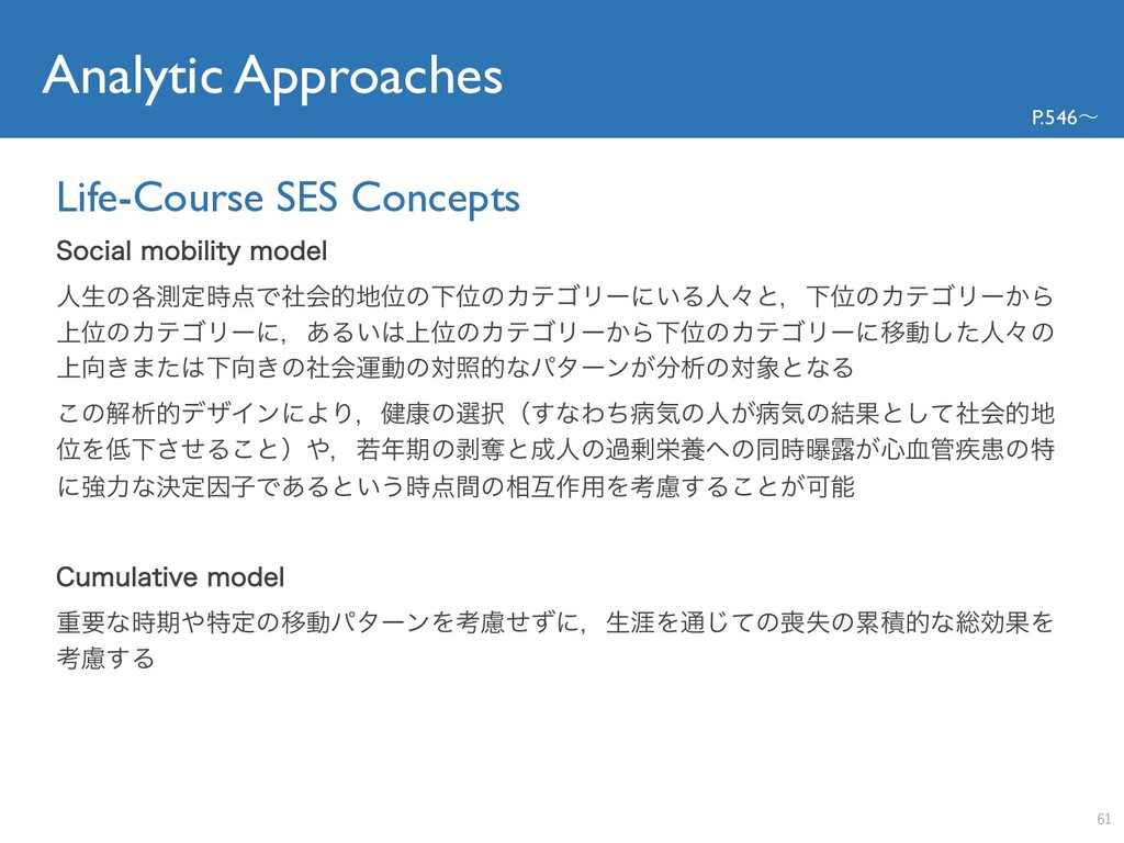 Analytic Approaches Life-Course SES Concepts 4P...
