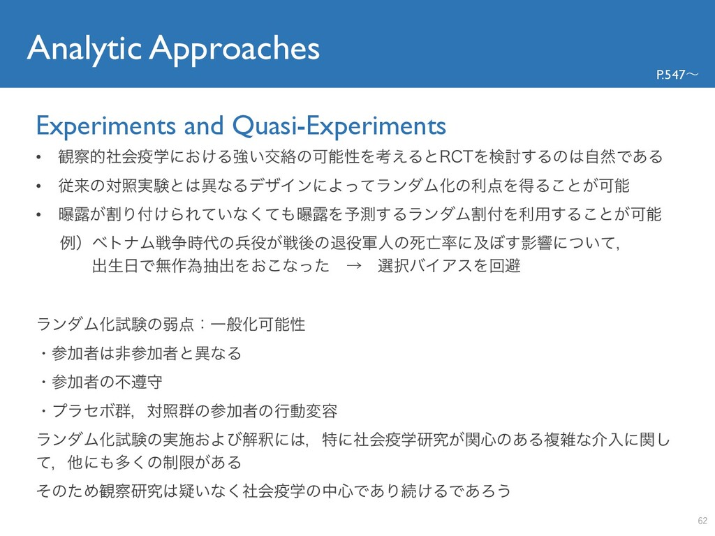 Analytic Approaches Experiments and Quasi-Exper...