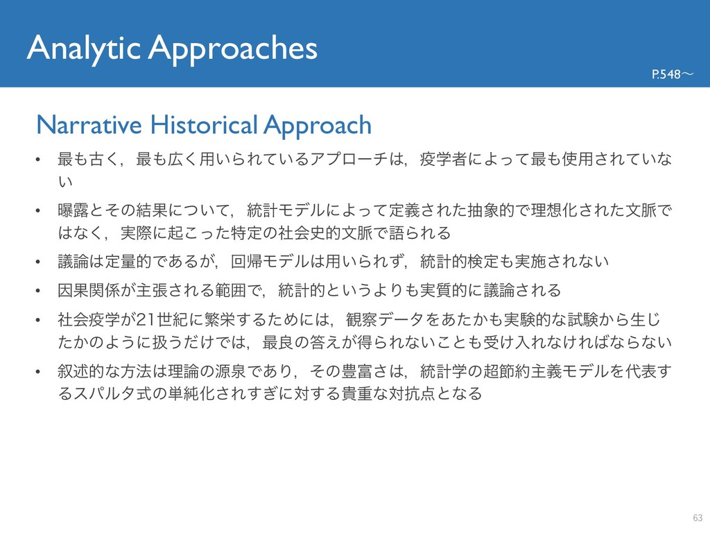 Analytic Approaches Narrative Historical Approa...