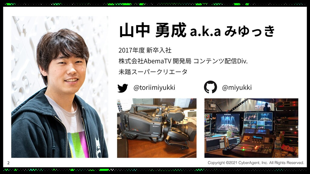 ⼭中 勇成 a.k.a みゆっき 2017年度 新卒⼊社 株式会社AbemaTV 開発局 コン...