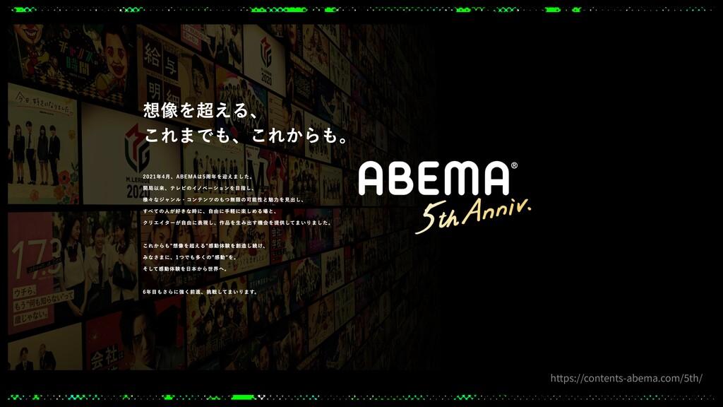 https://contents-abema.com/ th/