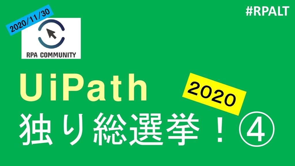 #RPALT UiPath 独り総選挙!④