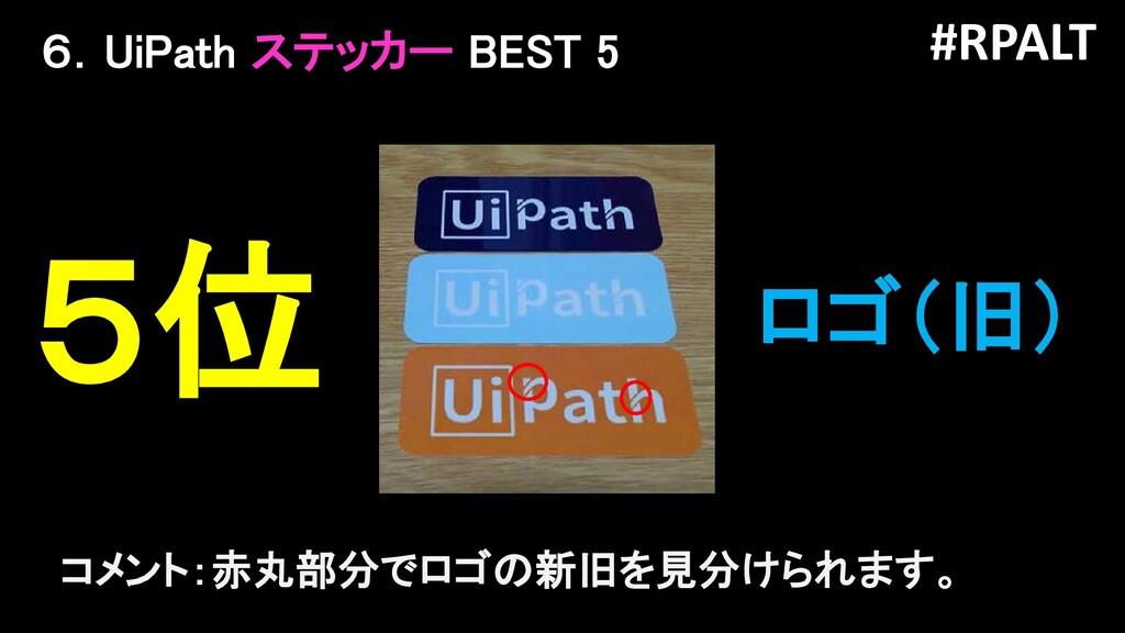 #RPALT 6.UiPath ステッカー BEST 5 5位 ロゴ(旧) コメント:赤丸部分...