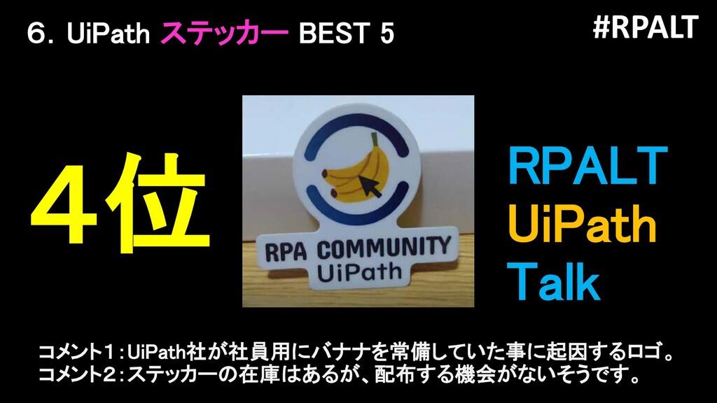 #RPALT 6.UiPath ステッカー BEST 5 4位 RPALT UiPath Ta...