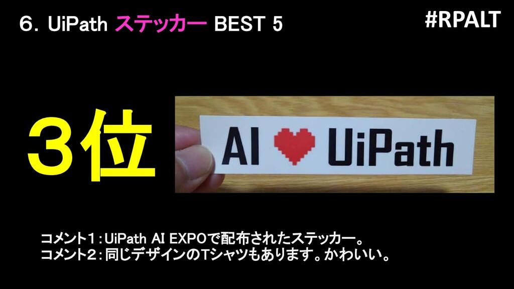 #RPALT 6.UiPath ステッカー BEST 5 3位 コメント1:UiPath AI...