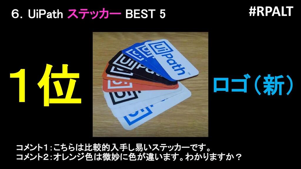 #RPALT 6.UiPath ステッカー BEST 5 1位 ロゴ(新) コメント1:こちら...
