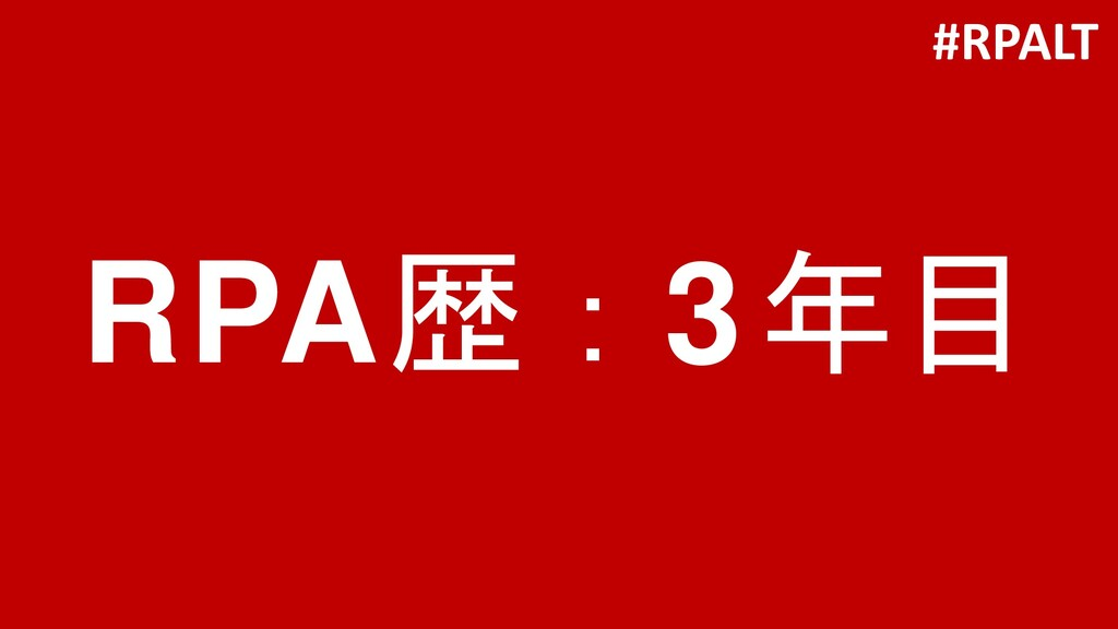 RPA歴:3年目 #RPALT