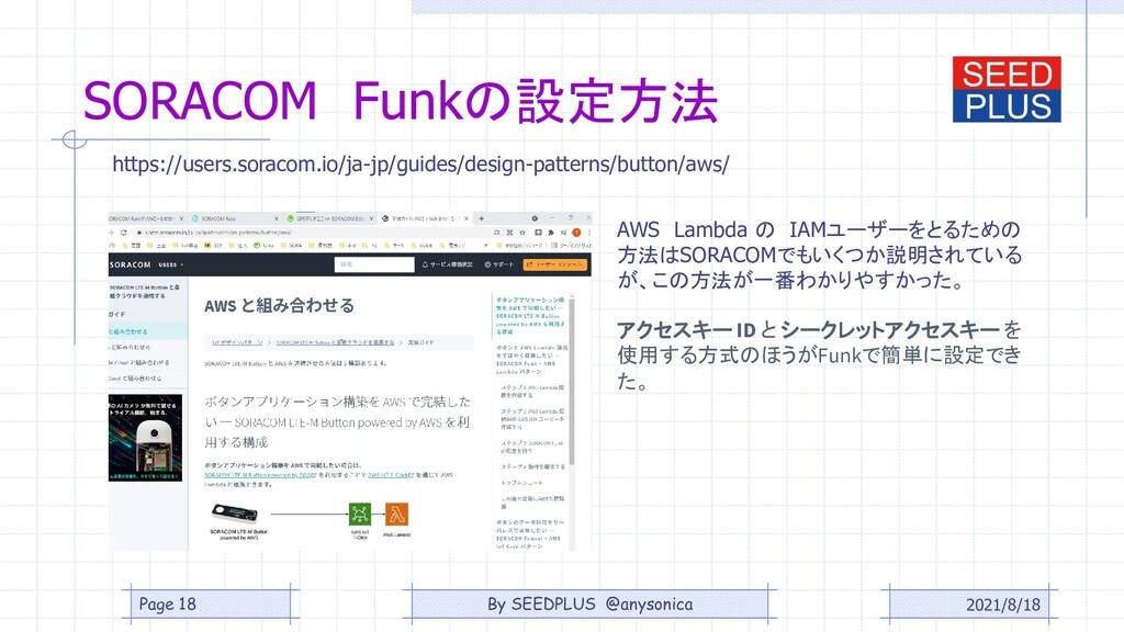 2021/8/18 SORACOM Funkの設定方法 https://users.sorac...