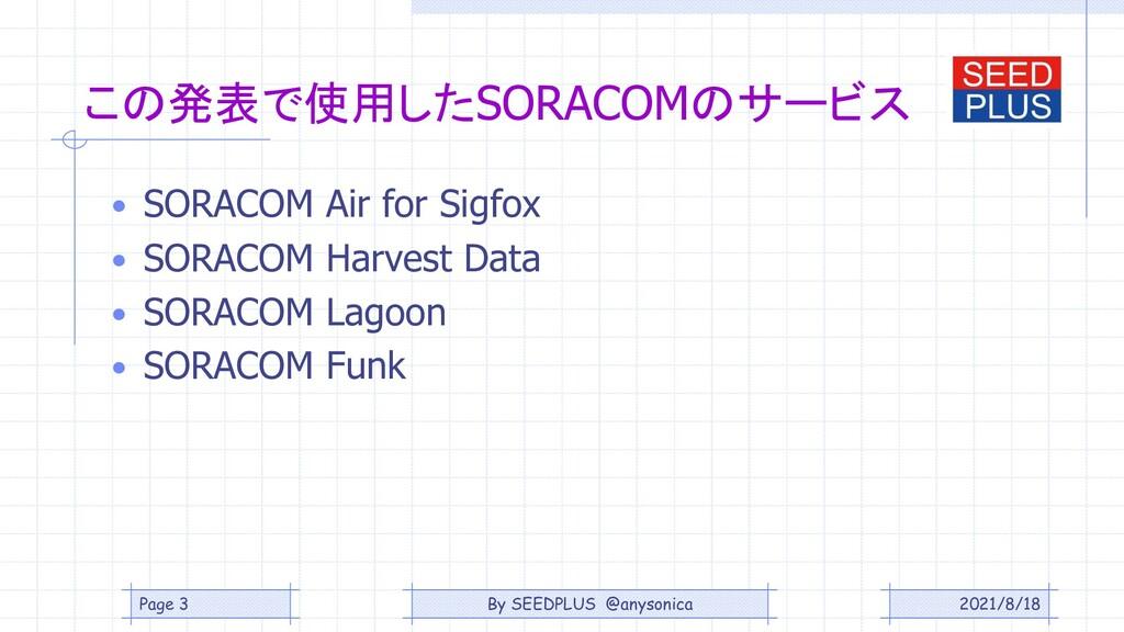 この発表で使用したSORACOMのサービス • SORACOM Air for Sigfox ...