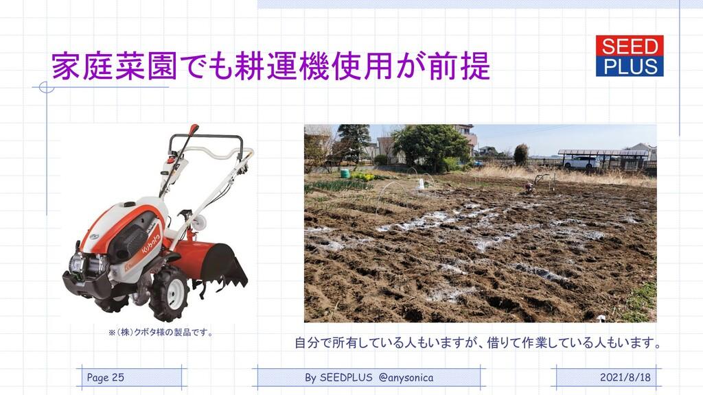 2021/8/18 家庭菜園でも耕運機使用が前提 自分で所有している人もいますが、借りて作業し...