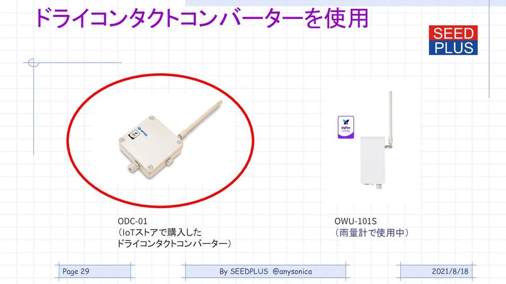 2021/8/18 ドライコンタクトコンバーターを使用 OWU-101S (雨量計で使用中) ...