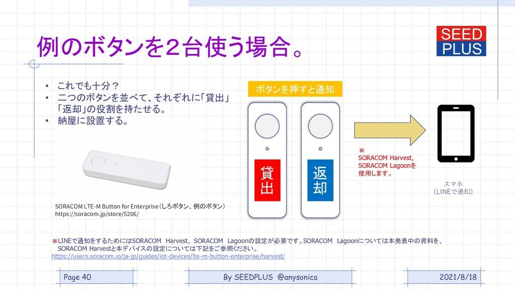 2021/8/18 例のボタンを2台使う場合。 • これでも十分? • 二つのボタンを並べて、...