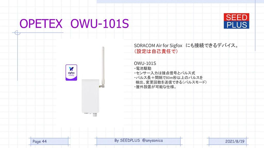 OPETEX OWU-101S 2021/8/19 Page 44 SORACOM Air f...