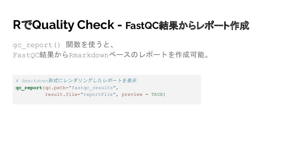 RでQuality Check - FastQC結果からレポート作成 # Rmarkdown形...
