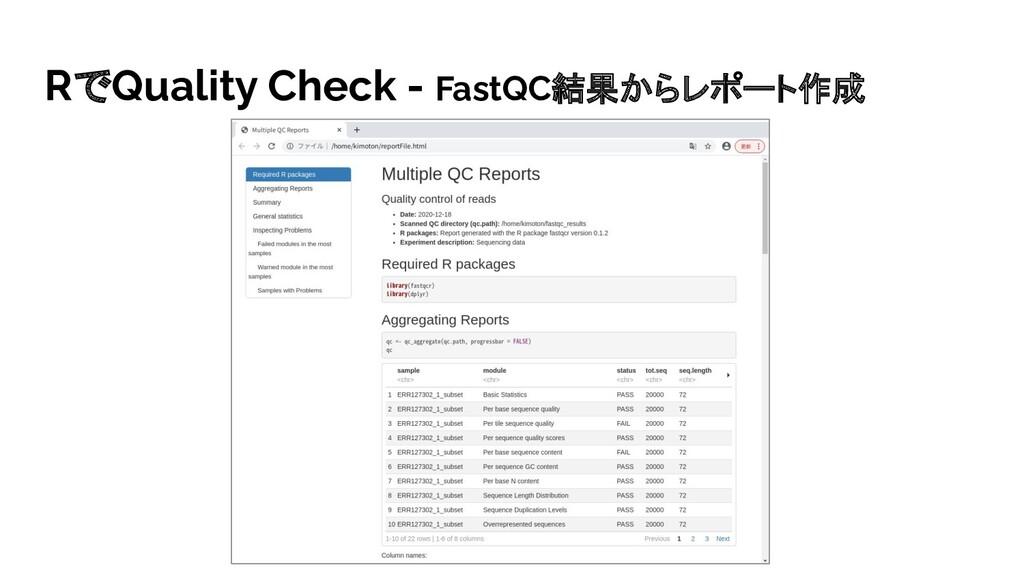 RでQuality Check - FastQC結果からレポート作成