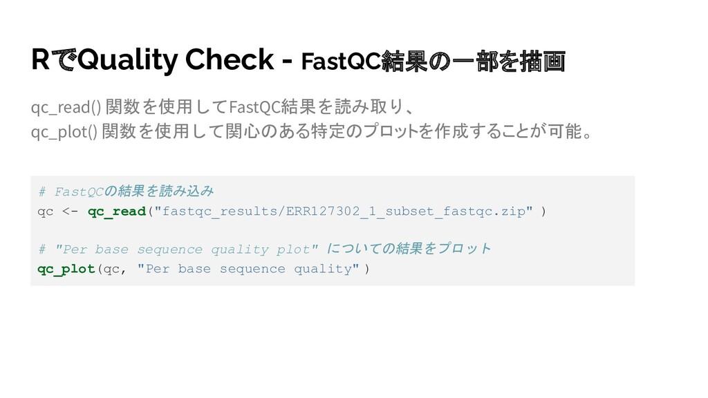 RでQuality Check - FastQC結果の一部を描画 # FastQCの結果を読み...