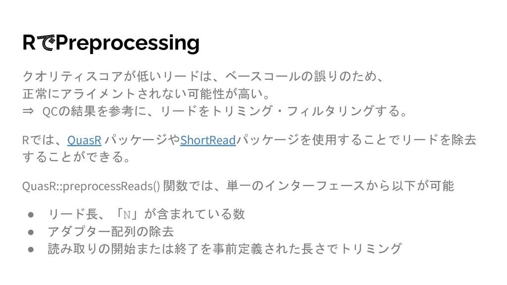 RでPreprocessing クオリティスコアが低いリードは、ベースコールの誤りのため、 正...