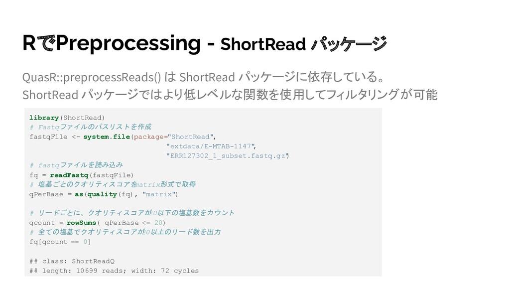 RでPreprocessing - ShortRead パッケージ QuasR::prepro...