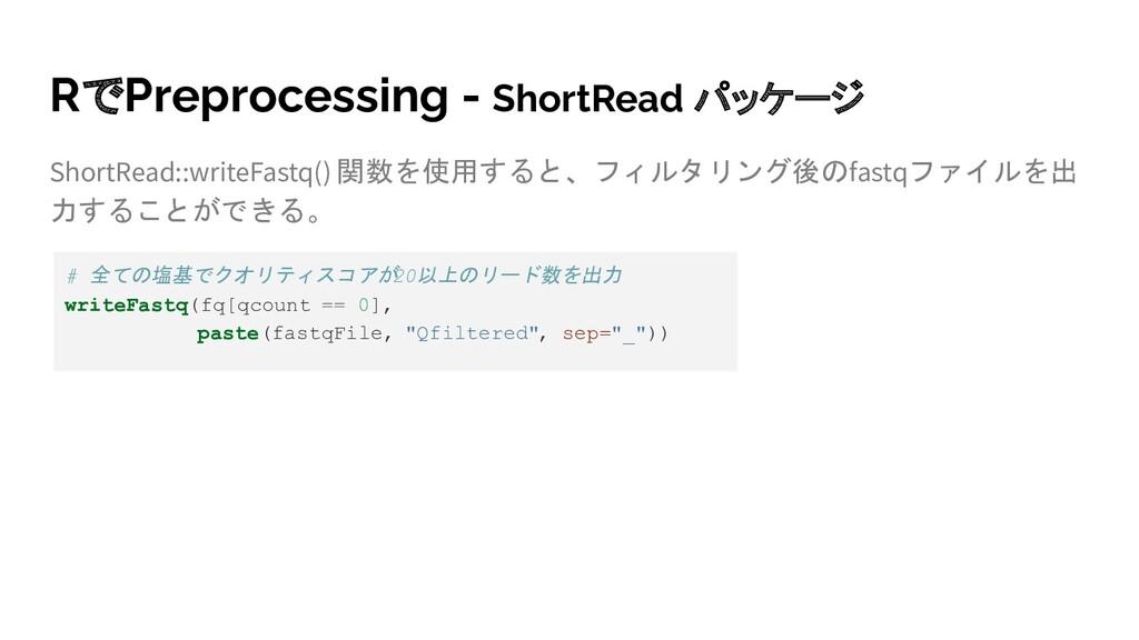 RでPreprocessing - ShortRead パッケージ ShortRead::wr...