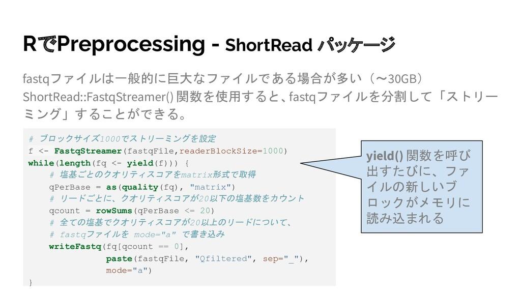 RでPreprocessing - ShortRead パッケージ fastqファイルは一般的...